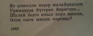 Без малайлар идек Ангам Атнабаев