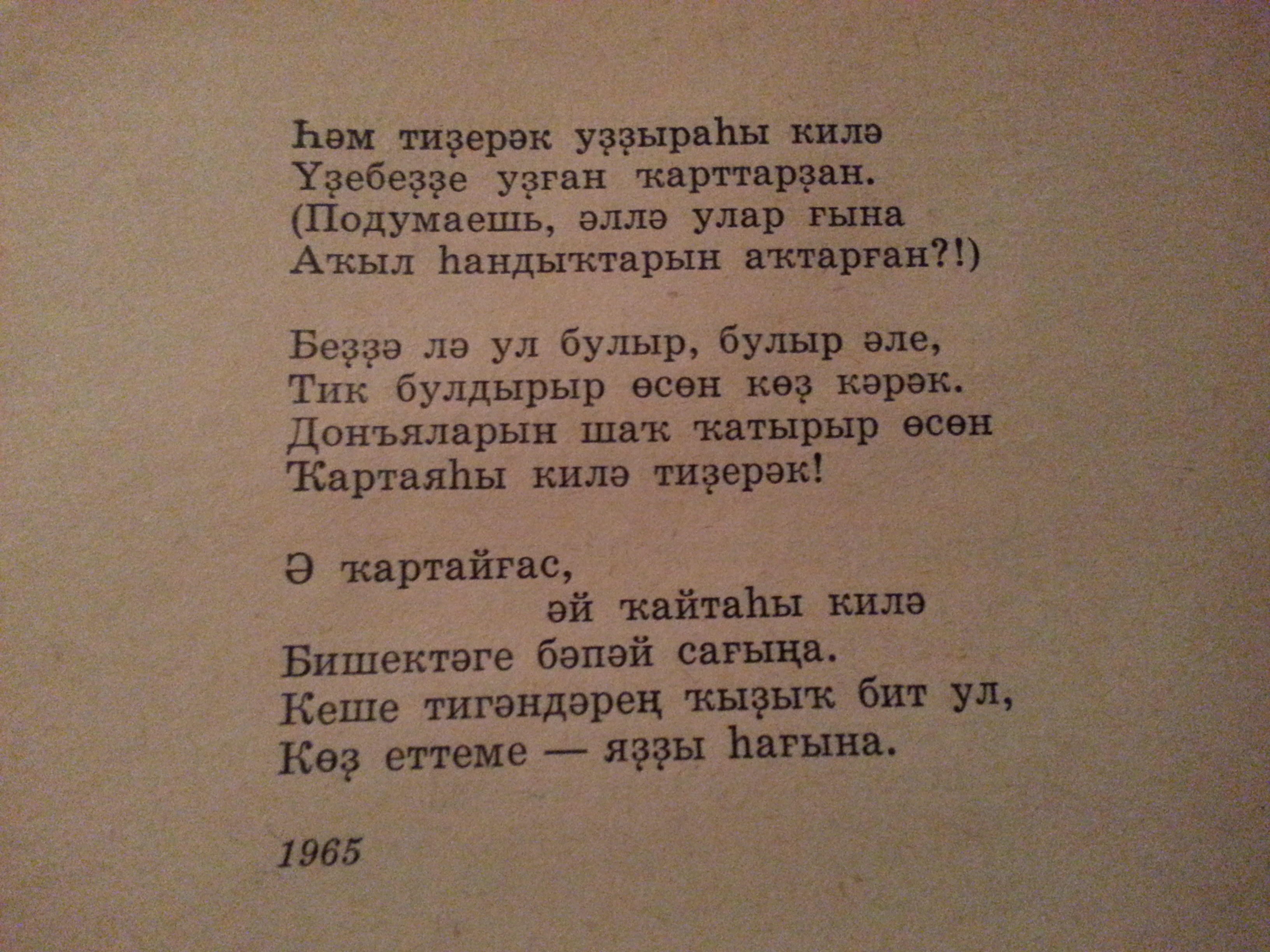 Короткие поздравления на свадьбу татарском языке