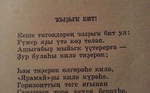 «КЫЗЫК БИТ» Ангама Атнабаева