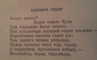 «Боронго гәдәт». Стихотворение Ангама Атнабаева.