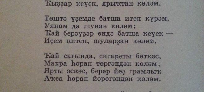 Шигырь «КӨЛӘМ» (Смеюсь). Әнгәм Атнабаев.